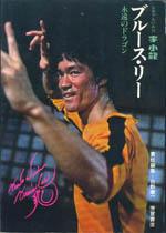 JapaneseBookGODcover.JPG