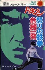JapaneseFOFcomicbook.jpg