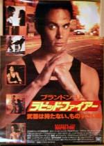 MPBrandonRapid1992Japan20x29.jpg
